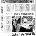 2008年5月4日奈良新聞掲載記事