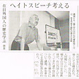 2014年10月13日付奈良新聞記事