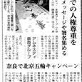2008年5月4日奈良日日新聞掲載記事