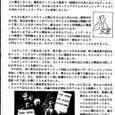 イギリスでのアムネスティ体験記前編